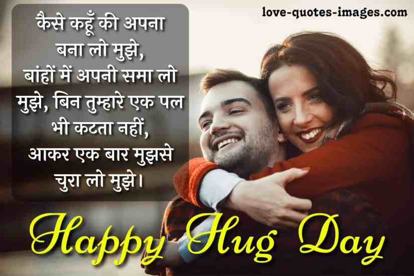 hug day quotes in hindi for girlfriend
