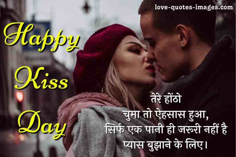 kiss day quotes in hindi