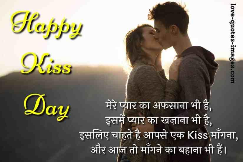 happy kiss day shayari in hindi for girlfriend