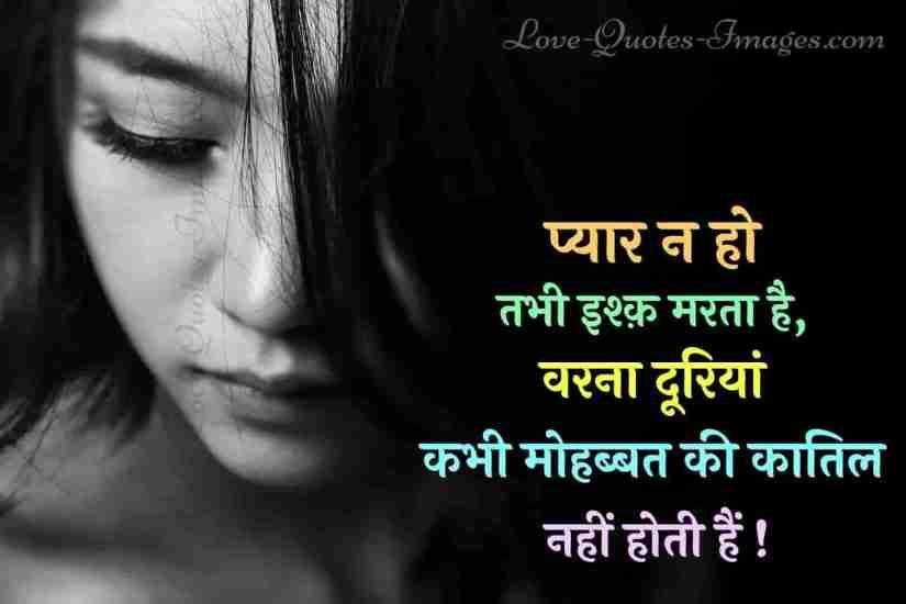 long distance relationship status in hindi