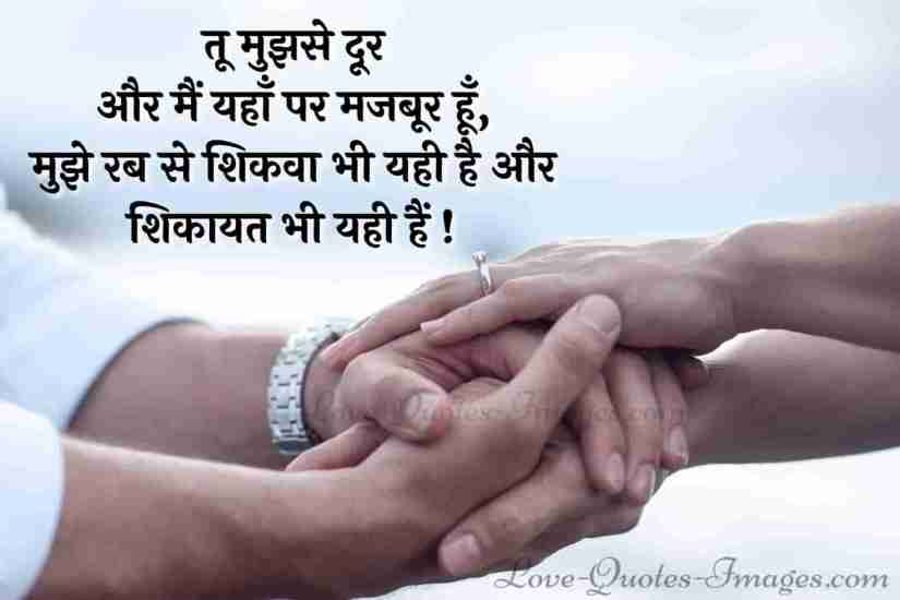 long distance relationship status in hindi for whatsapp