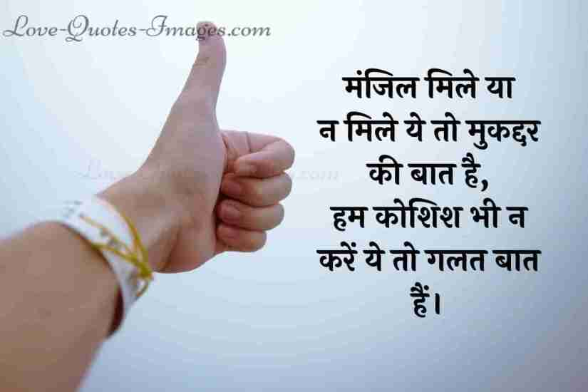 motivational quotes in hindi images