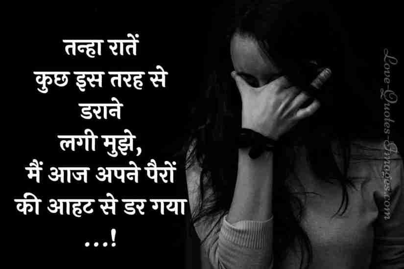 feelings alone status