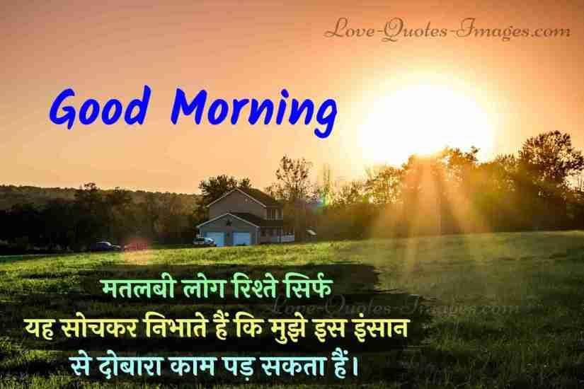 heart touchinggood morning quotes in hindi