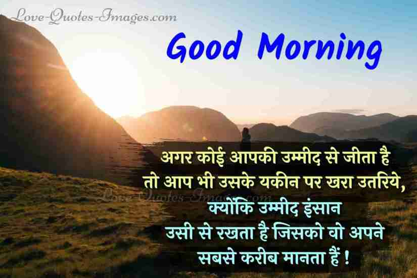 good morning motivational quotes in hindi with images download