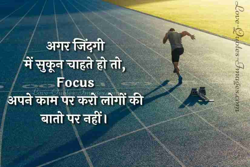 love life motivational quotes in hindi