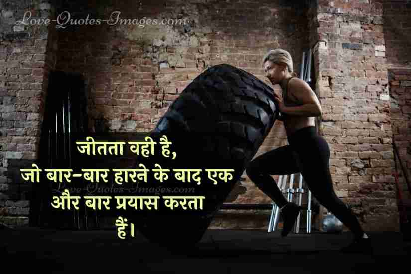 new life motivational quotes in hindi
