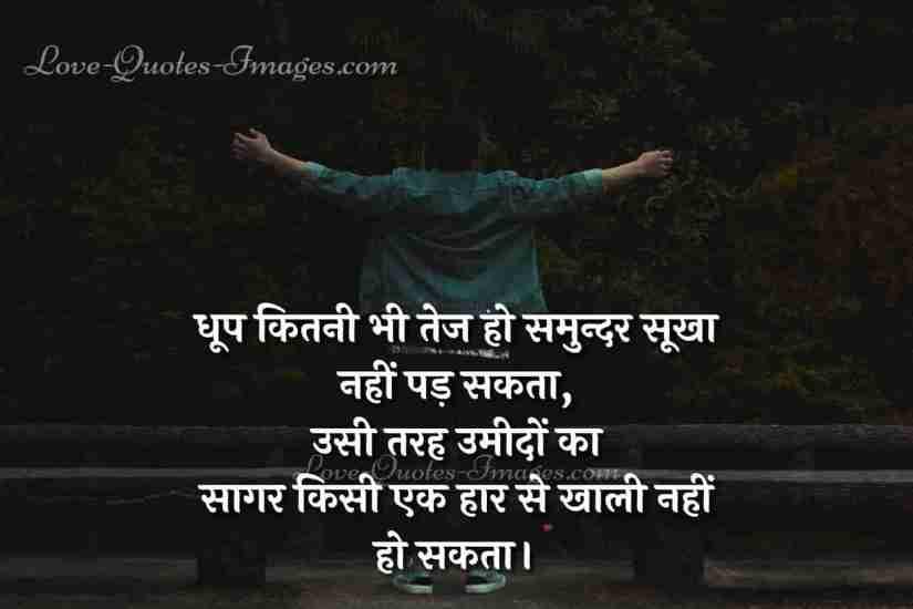 motivational shayari in hindi text
