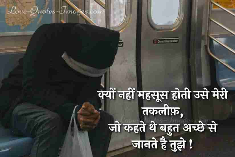 lonely quotes in hindi language