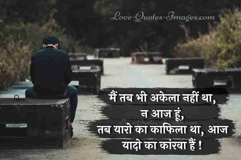 sad lonely quotes in hindi