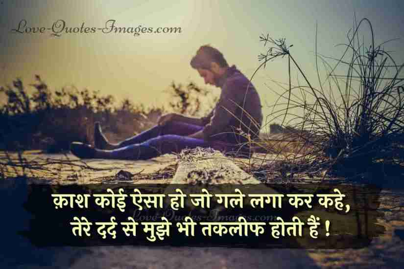 feeling sad and lonely status in hindi