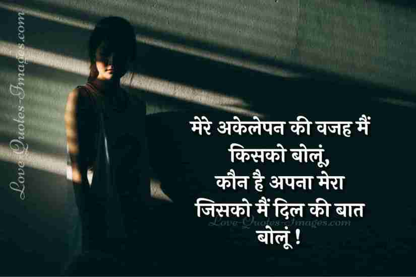 lonely status in hindi images