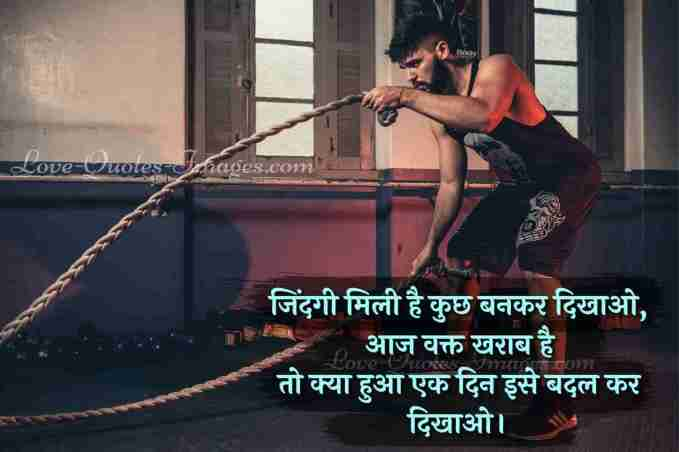 successful motivational quotes in hindi