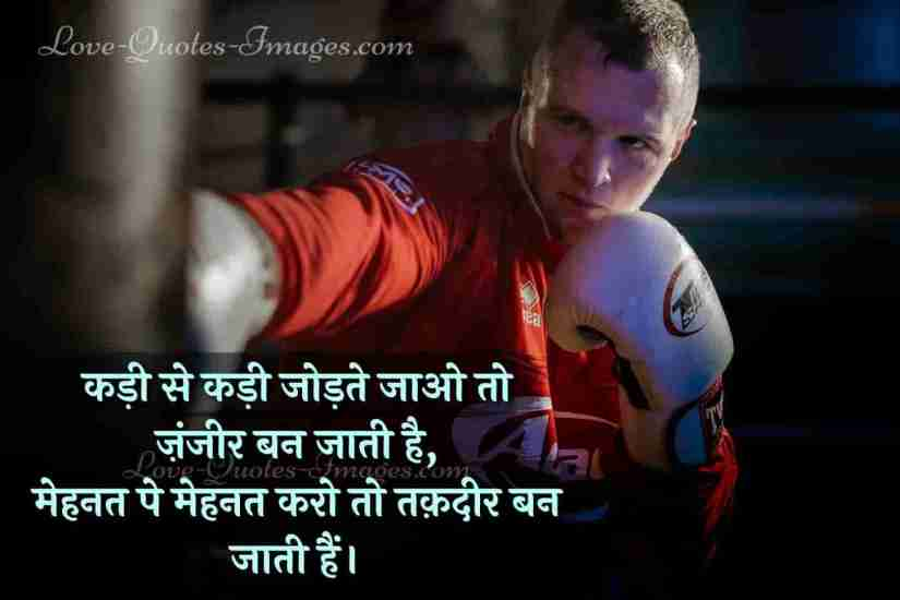 love motivational quotes in hindi