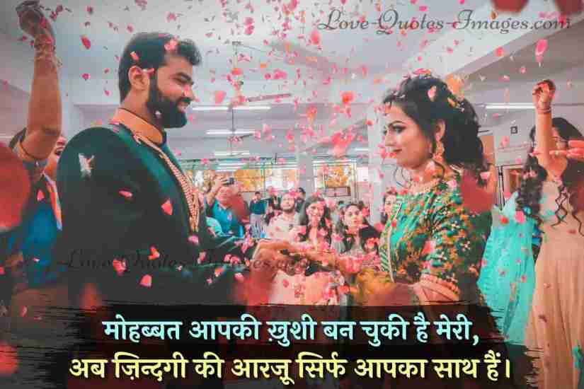 shadi quotes in hindi with images