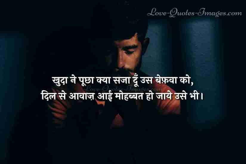 Bina Galati Ki Saja Shayari Images