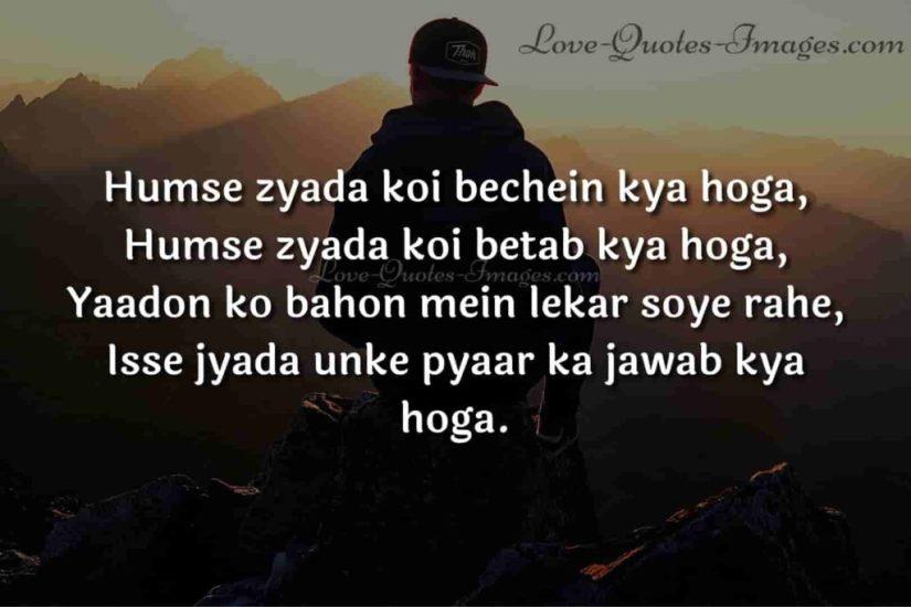 romantic hindi shayari in english