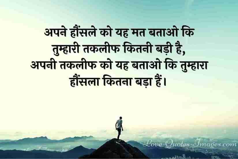 2 line inspirational shayari in hindi