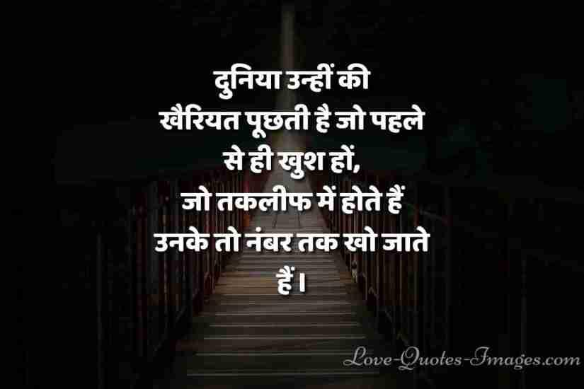 achhe vichar status in hindi