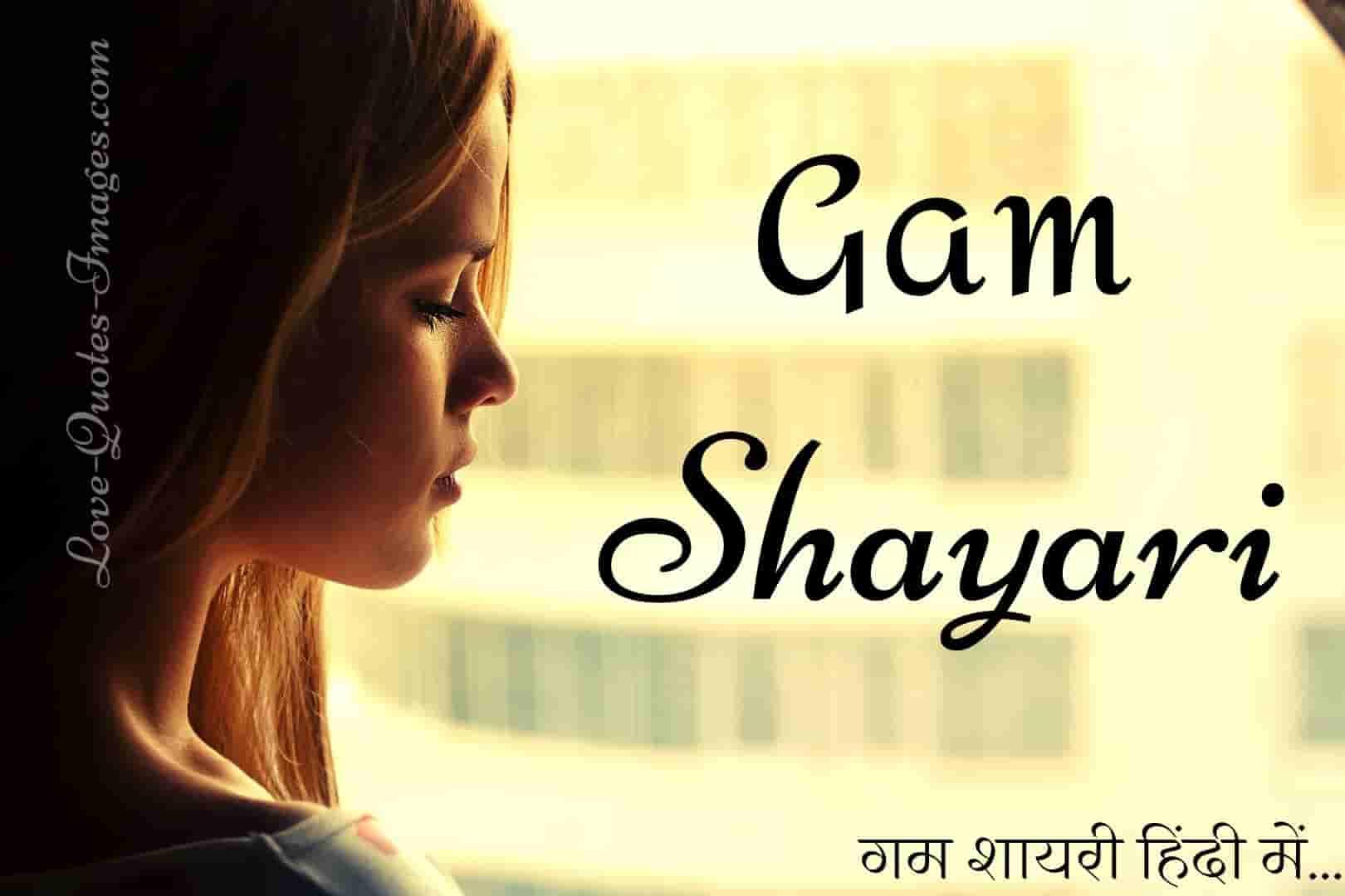 gam bhari shayari photos
