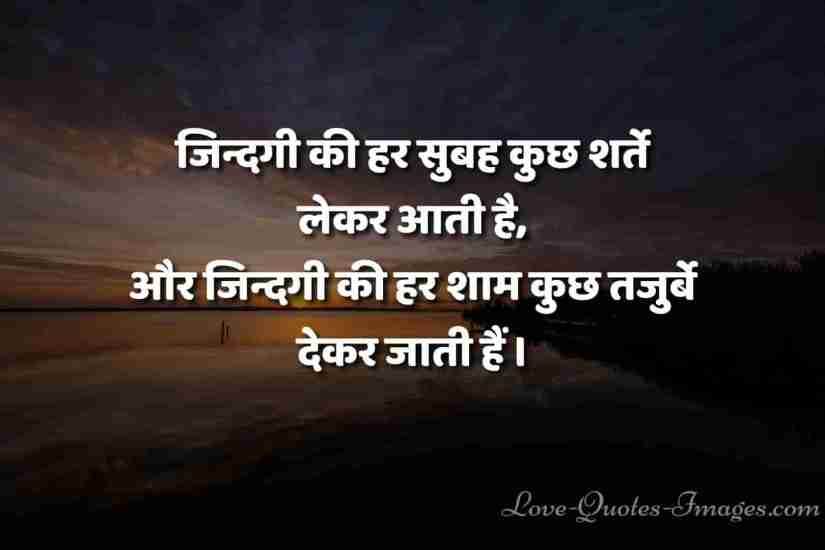 Golden Thoughts in Hindi