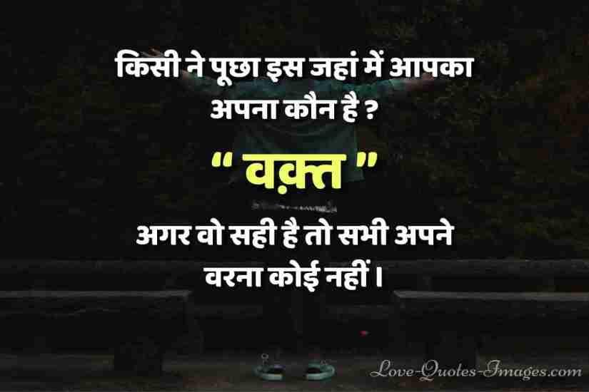 Achhe Vichar in Hindi