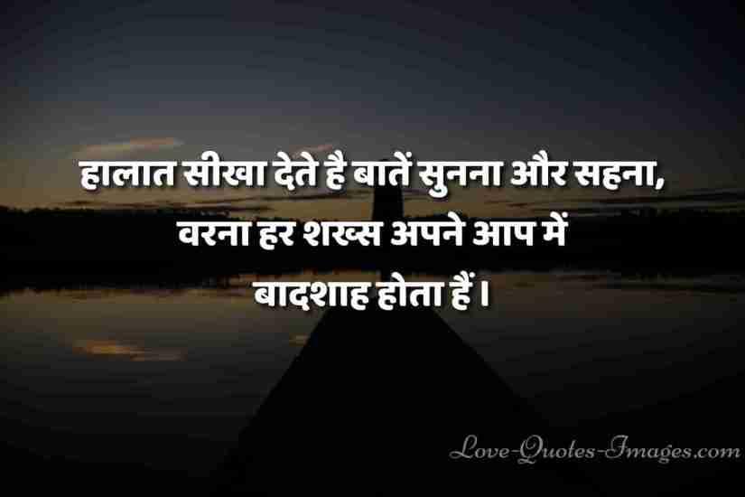 Jivan ke Achhe Vichar