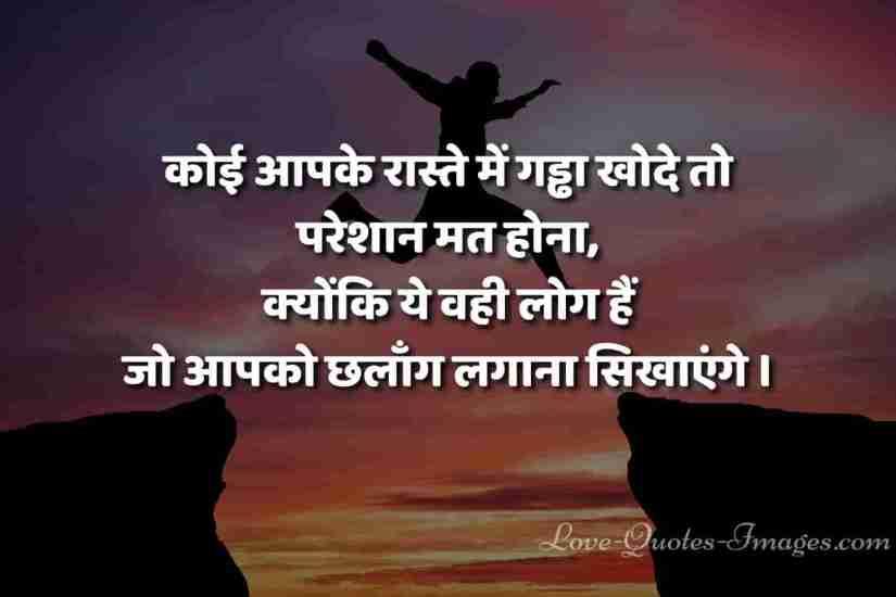achhe vichar shayari