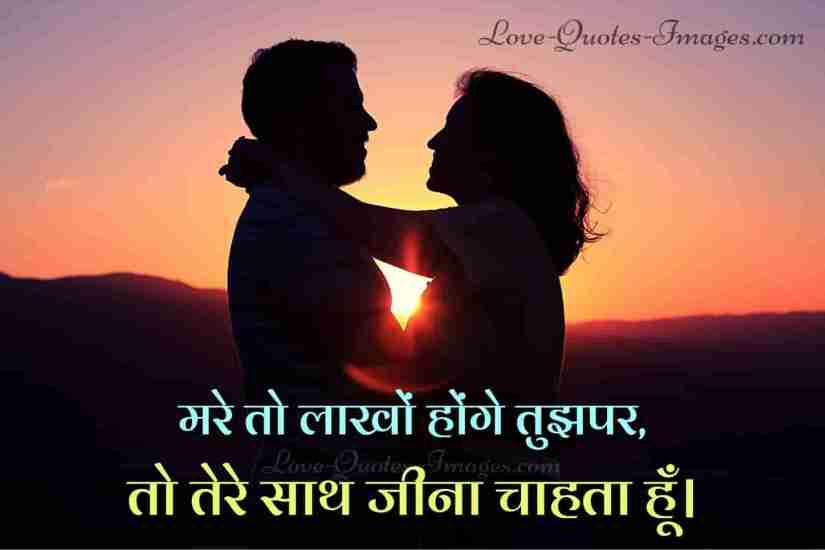 new hindi shayari love