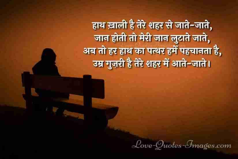 love romance hindi shayari