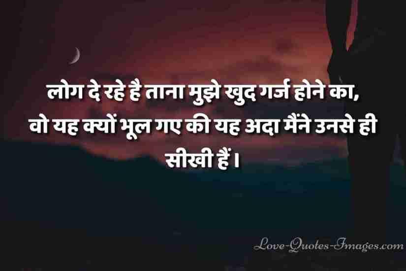tane marne wale status in hindi