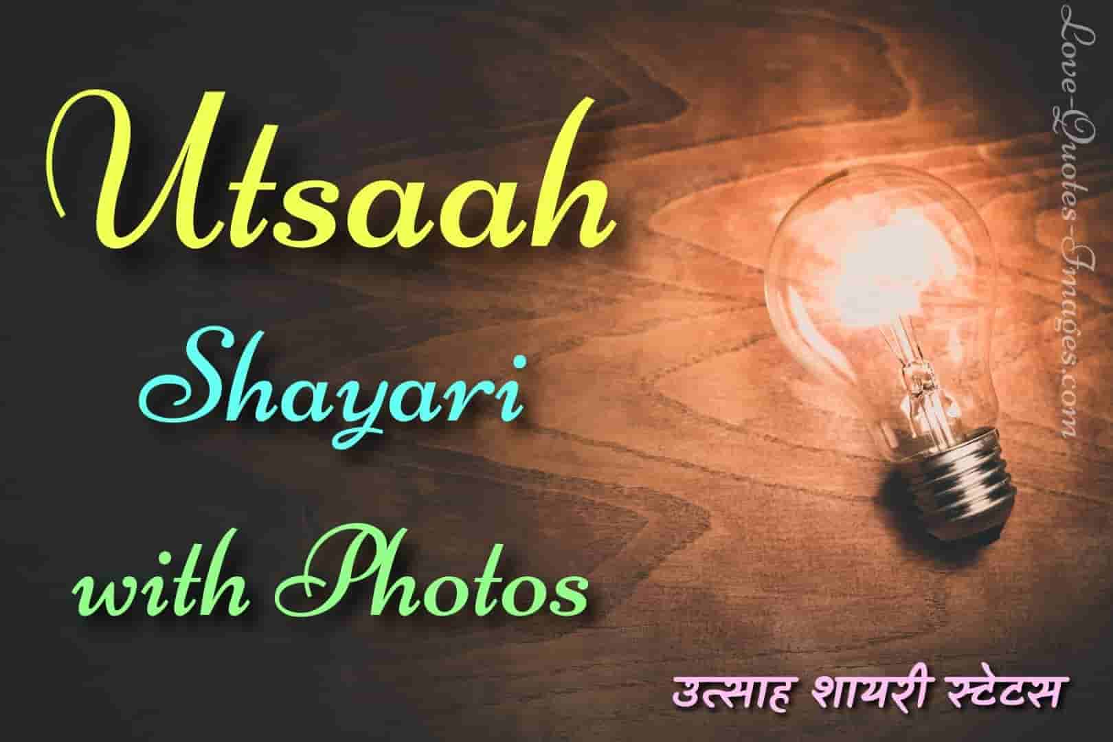 Utsaah shayari in Hindi