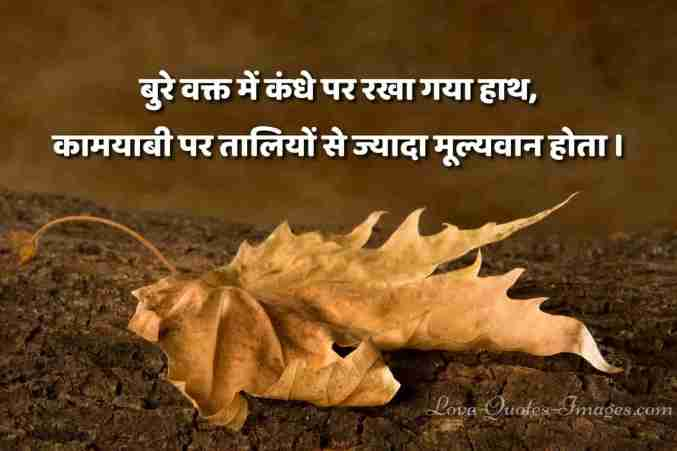 truth of life quotes in hindi 2 line