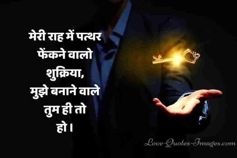 truth of life quotes in hindi status