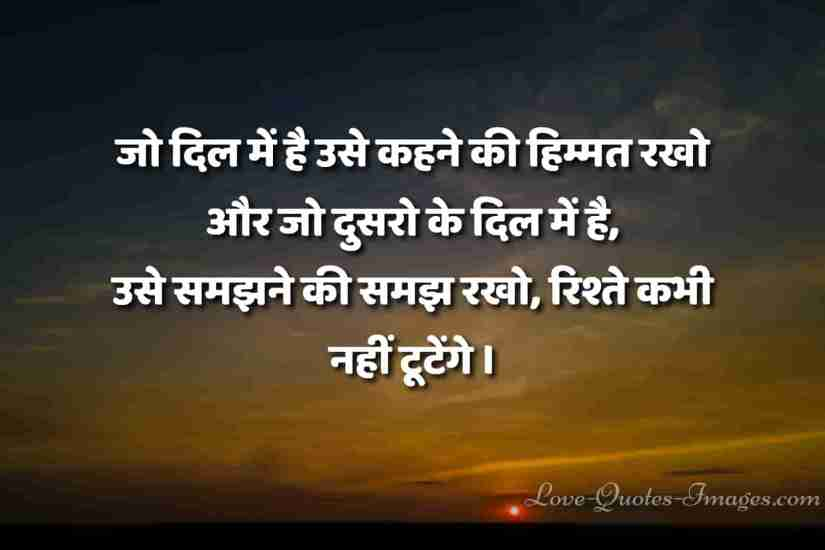 truth of life quotes in hindi english