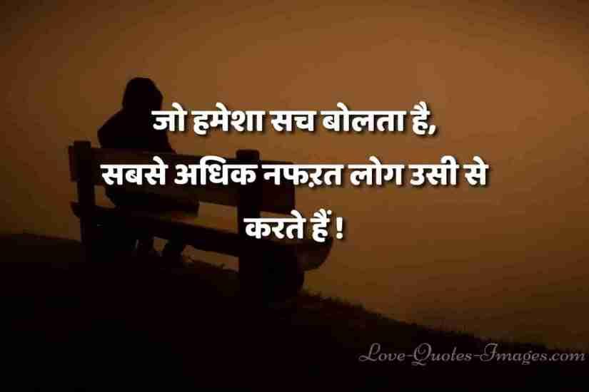 lovely whatsapp status in hindi