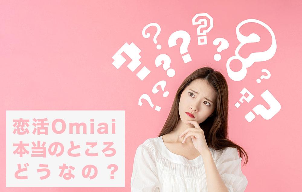 nayami_omiai