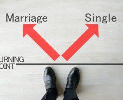 結婚の分かれ道