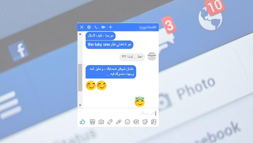 كيف تتحدث مع فتاة علي الفيس بوك أمثلة عن محادثات الحب