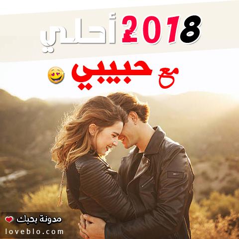 اجمل الصور مكتوب عليها كلام حب صور الحب حصرية 2019 جميلة