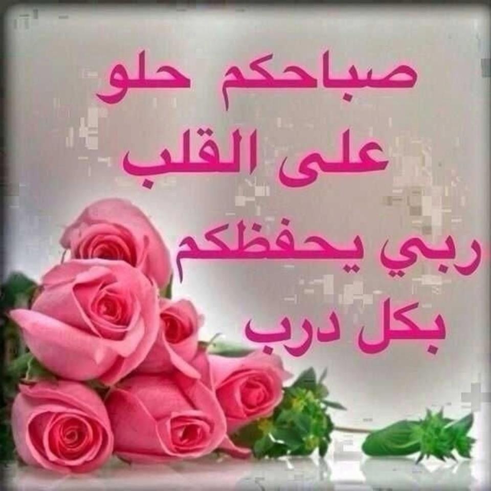 صباح الخير للحبيب اجمل تحية الصباح للاشخاص الذين نحبهم