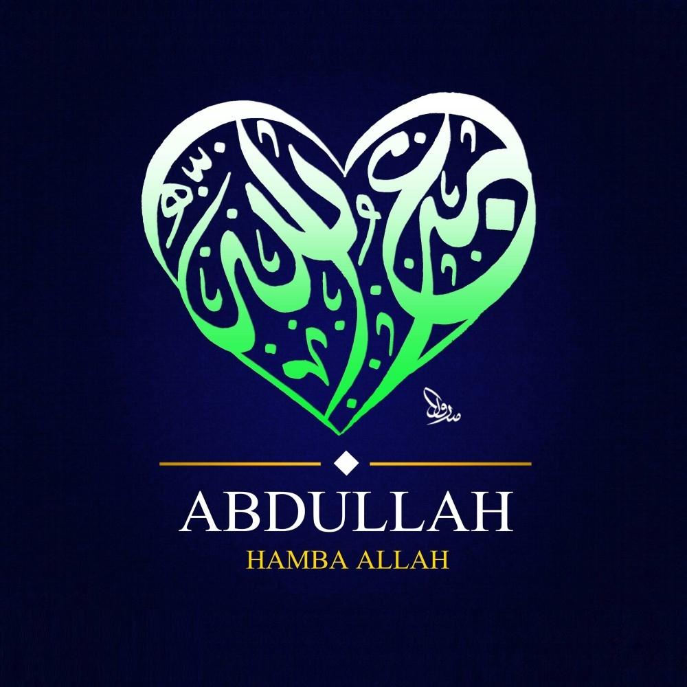 اسم عبد الله مزخرف بالانجليزي