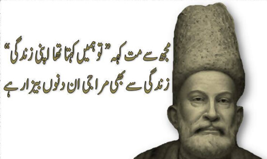 मिर्ज़ा ग़ालिब शायरी  – Mirza Ghalib Shayari in Hindi