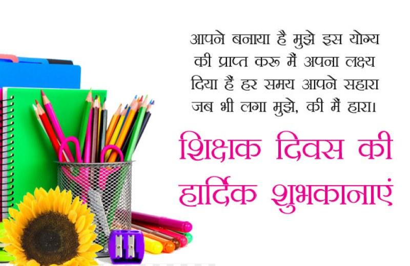 शिक्षक दिवस बधाई सन्देश - Teachers Day Wishes in Hindi