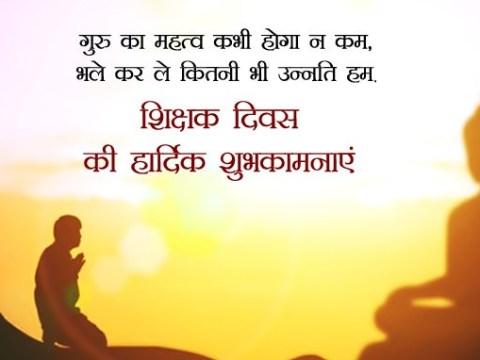 शिक्षक दिवस पर निबंध हिंदी में – Teachers Day Essay in Hindi 2018