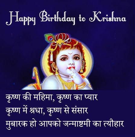 जन्माष्टमी से पहले अपने फोन को रंगे कान्हा के रंग में-Krishna Janmashtami Status 2018