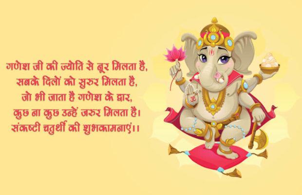 गणेश चतुर्थी पर कोट्स - Ganpati Bappa Chaturthi Quotes in Hindi
