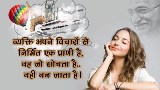 2 अक्टूबर पर गाँधी जी के अनमोल विचार 2018 – Gandhi Jayanti Par Slogans in Hindi 2018