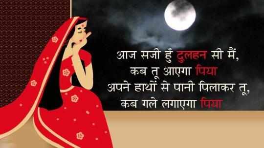 करवा चौथ शायरी 2018 – Karwa Chauth Special Shayari in Hindi 2018