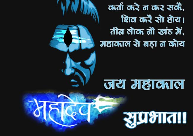 Mahakal Mahadev Status in Hindi For Facebook - Mahakal Mahadev Status in Hindi For Whatsapp